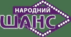 Народний Шанс Логотип