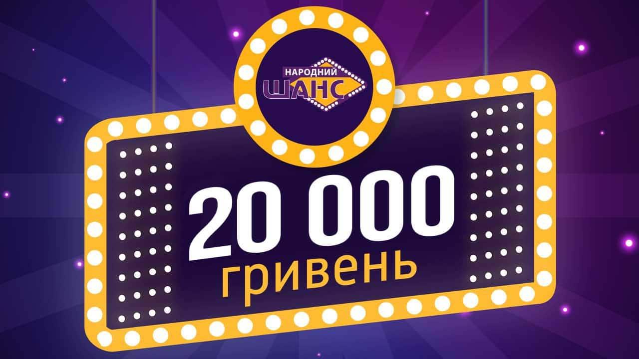 Розіграш 20 000 гривень — Народний Шанс
